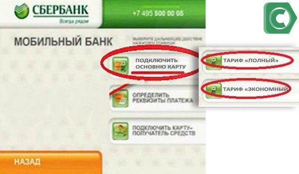 При подключении мобильного банка через банкомат, тариф можно выбрать в меню