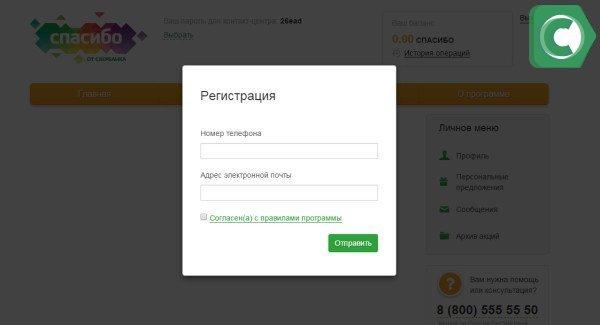 Регистрация в бонусной программе