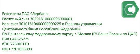 Реквизиты ПАО Сбербанк