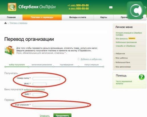 Часть услуг можно оплатить в Сбербанк онлайн