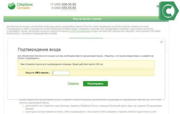 подтвердите вход одноразовым паролем