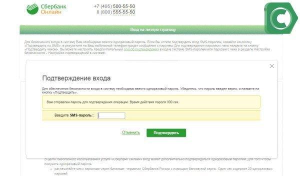 Подключение услуги мобильный банк сбербанк через интернет