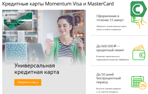 Достаточно одного паспорта для оформления кредиткирмления кредитной карты Вам потребуется только паспорт