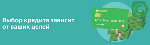как выбрать кредит в сбербанке