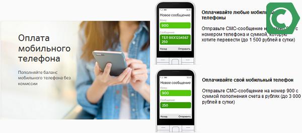 пополнение счета мобильного телефона