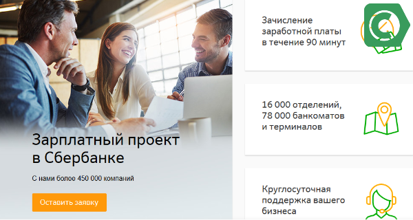 управление счетами поисходит через Бизнес онлайн