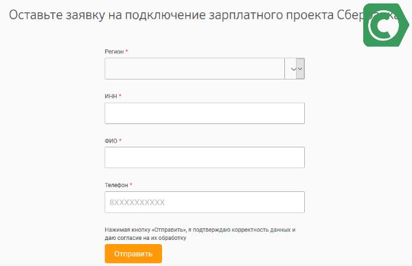 заявка на зарплатный проект