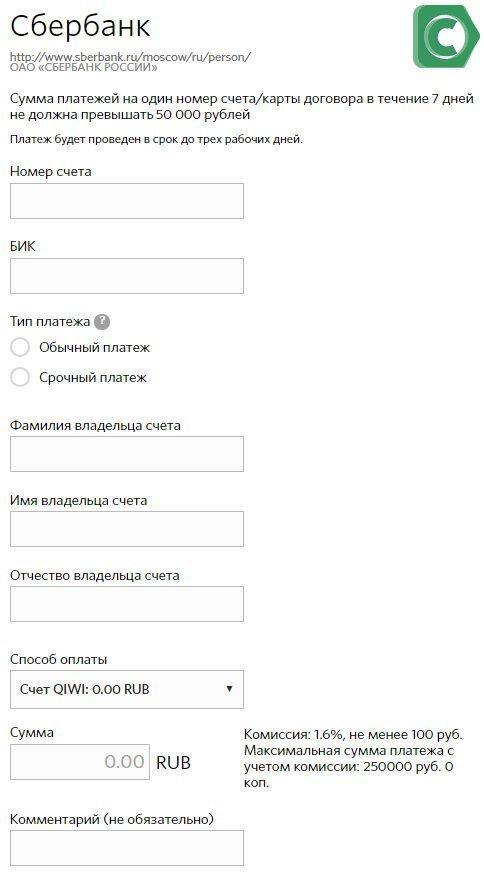 Для завершения перевода необходимо заполнить данную форму