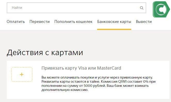 Для упрощения перевода денег можно привязать карту к кошельку