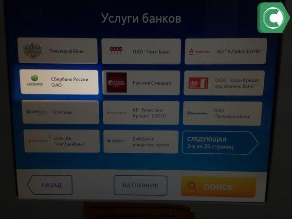 Из списка банков можно выбрать Сбербанк