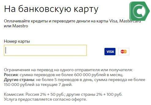 Перевод денег из Киви на карту по ее номеру