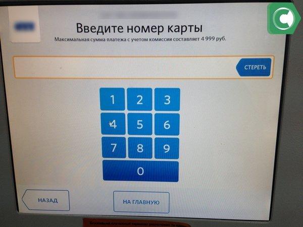 Перевод денег через терминал
