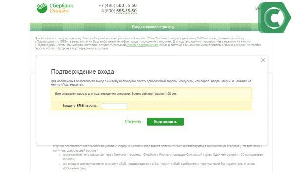 Подтвердите вход с помощью одноразового пароля