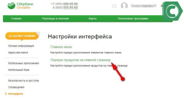 В настройках интерфейса кликнуть на необходимую вкладку