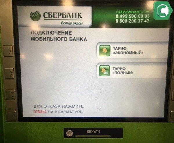 Экономный или полный пакет мобильного банка для СМС-оповещения
