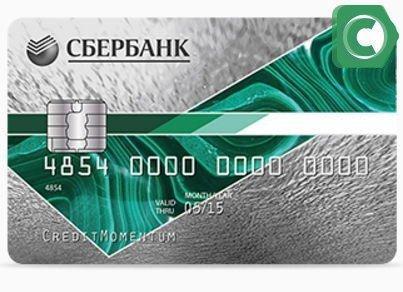 Моментальная карта Сбербанка выдается в течение пятнадцати минут в любом отделении банка
