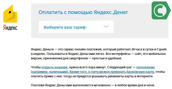 Платеж через Яндекс. деньги