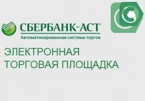 Аккредитация на электронной площадке Сбербанк АСТ