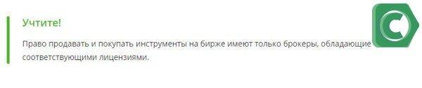 Акции Газпрома можно купить через Сбербанк