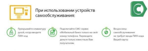 Чтобы защитить карточку от мошенников равильно вводите код
