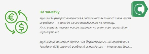 Для покупки акций Газпрома через Сбербанк необходимо пройти регистрацию