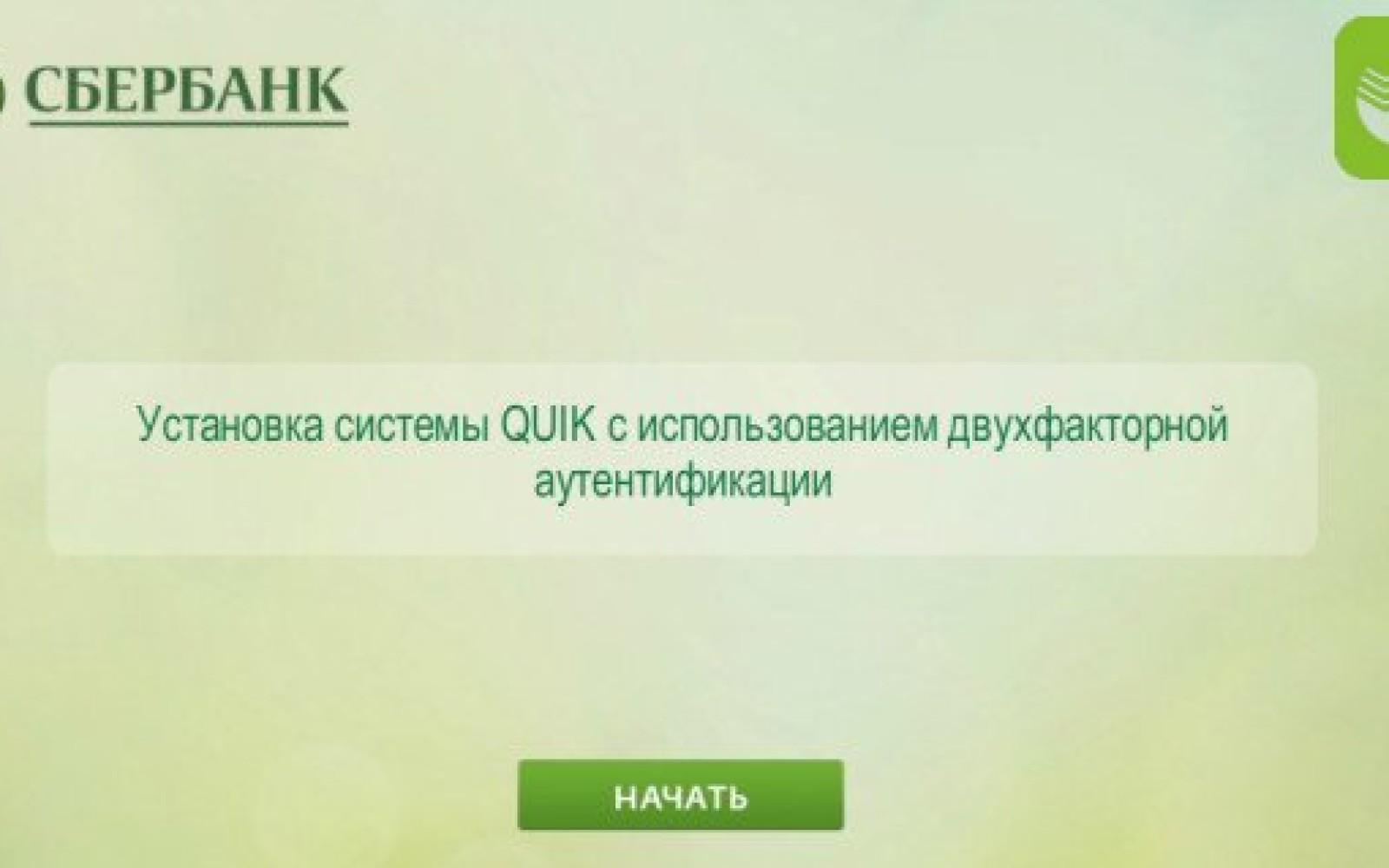 Купить акции Газпрома физическому лицу в Сбербанке