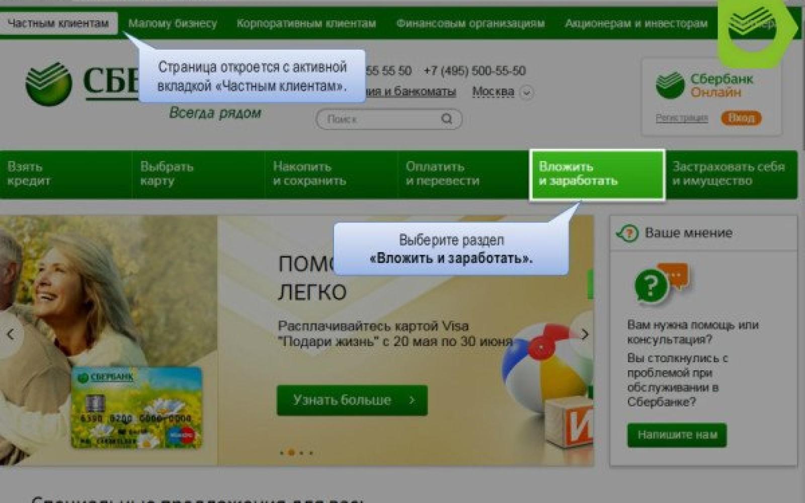 Купить акции Газпрома физическому лицу в Сбербанке 3