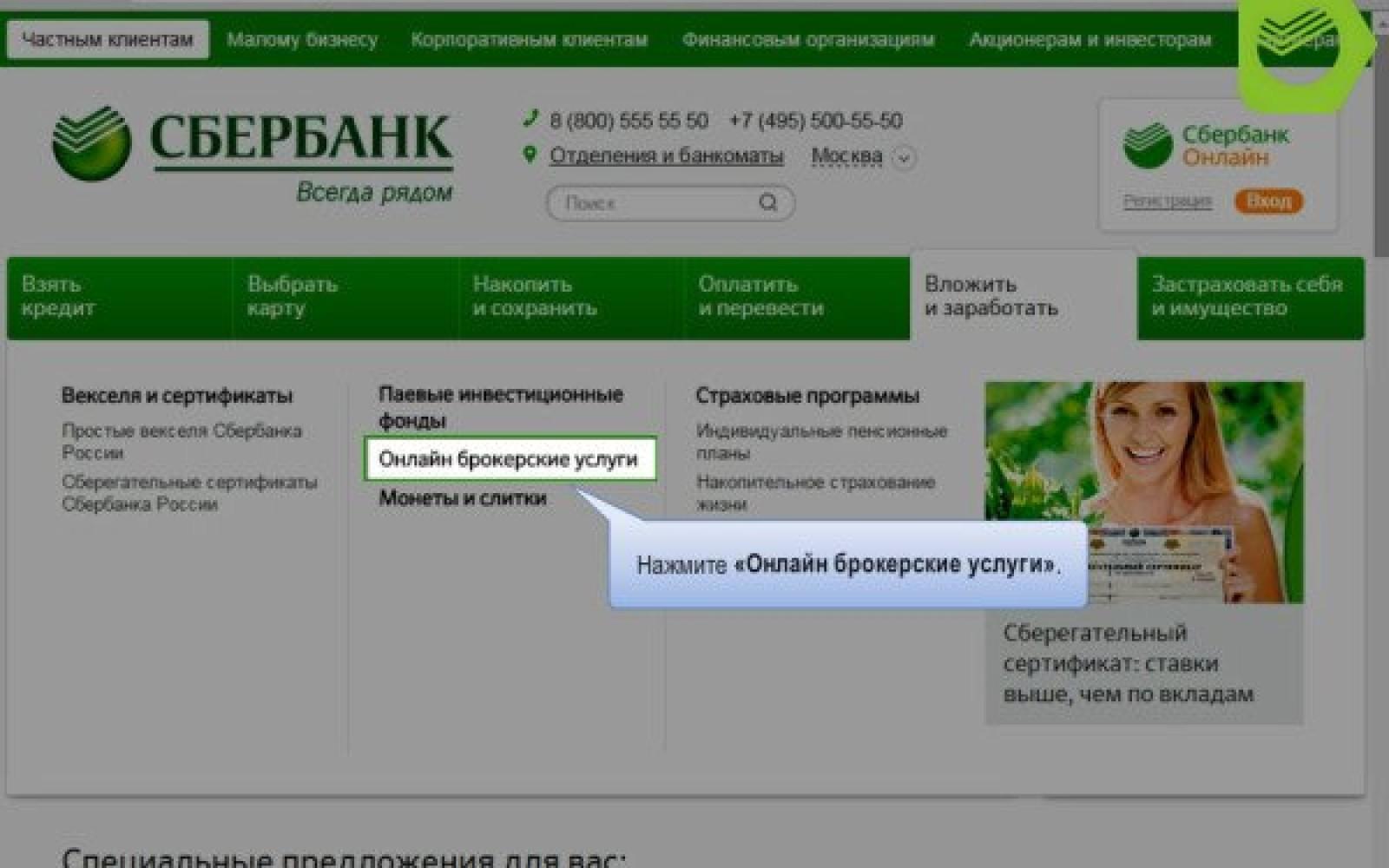 Купить акции Газпрома физическому лицу в Сбербанке 4