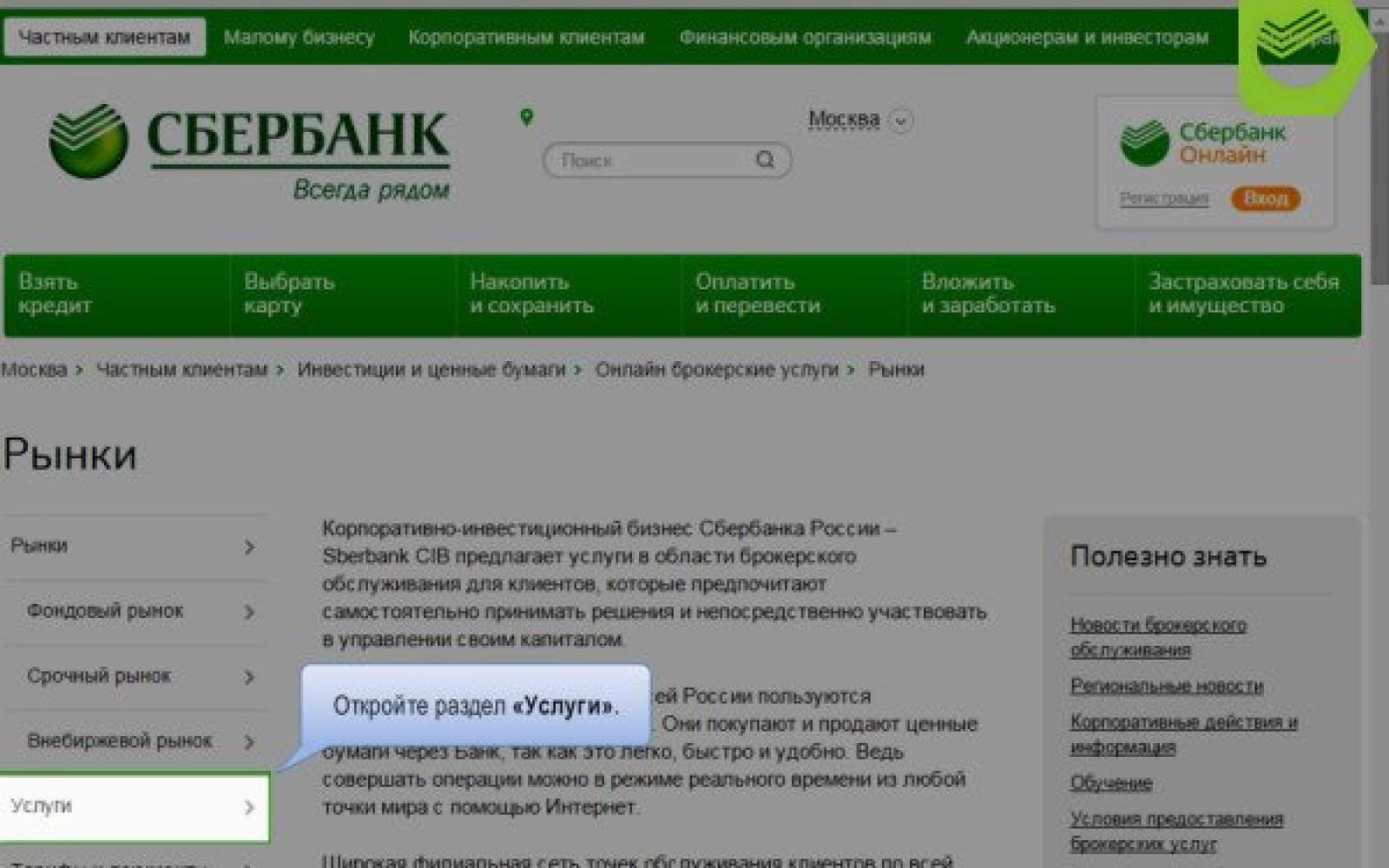 Купить акции Газпрома физическому лицу в Сбербанке 5