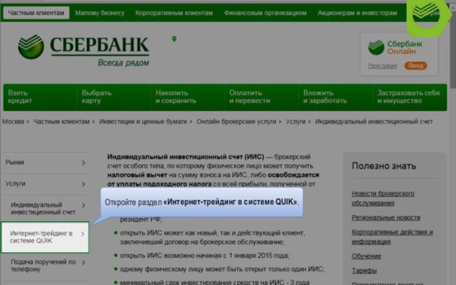 Купить акции Газпрома физическому лицу в Сбербанке 6