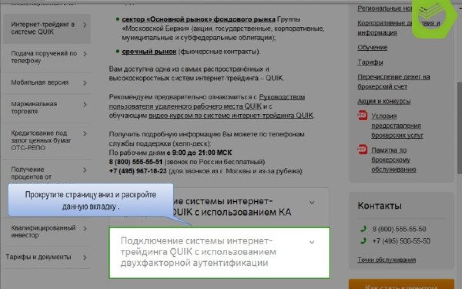 Купить акции Газпрома физическому лицу в Сбербанке 7