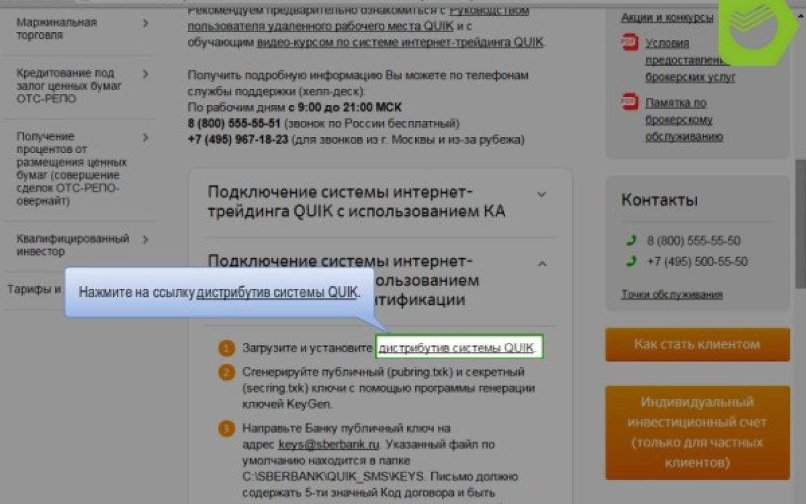 Купить акции Газпрома физическому лицу в Сбербанке 8