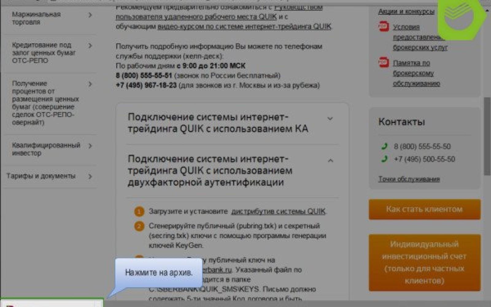 Купить акции Газпрома физическому лицу в Сбербанке 9