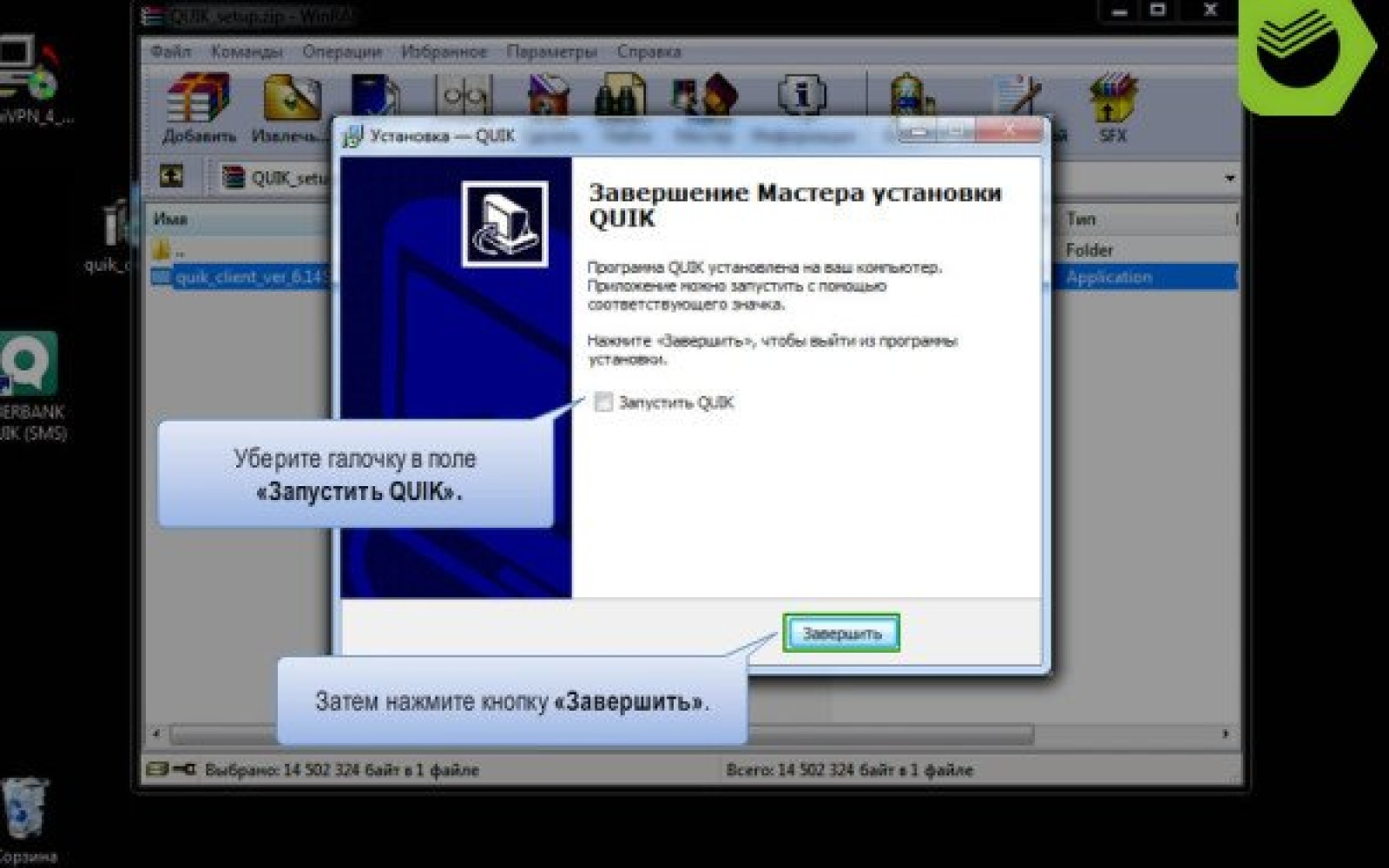 Купить акции Газпрома физическому лицу в Сбербанке18