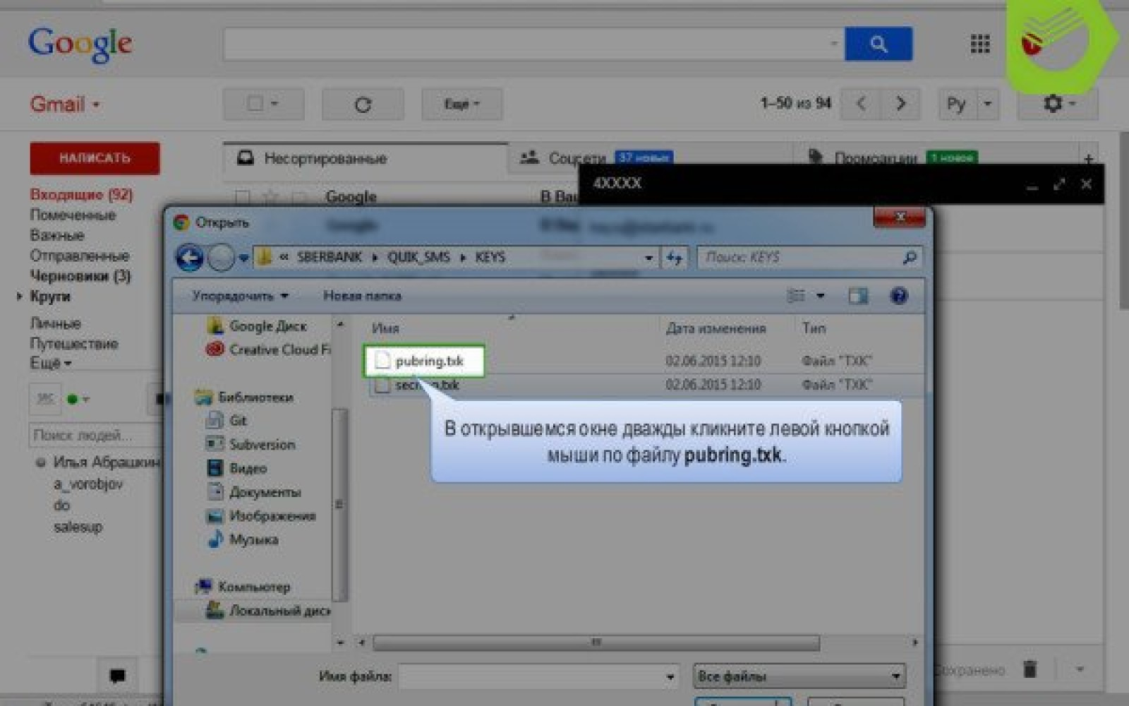 Купить акции Газпрома физическому лицу в Сбербанке40