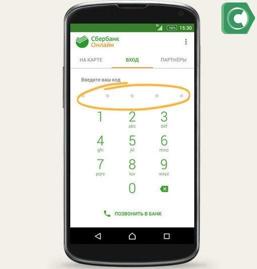 На мобильное устройство можно подключить приожение Сбербанк онлайн