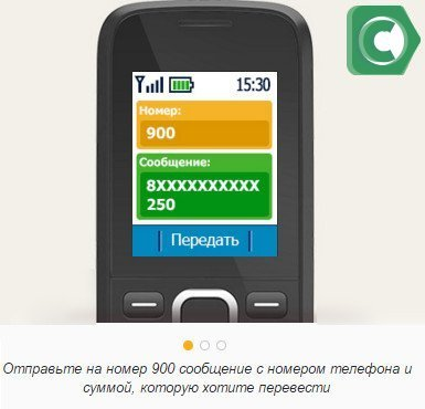 Шаг 1. Как оплатить чужой телефон через 900 в Сбербанке
