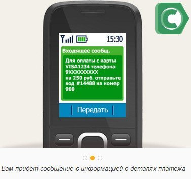 Шаг 2. Как оплатить чужой телефон через 900 в Сбербанке