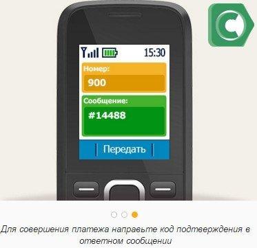 Шаг 3. Как оплатить чужой телефон через 900 в Сбербанке
