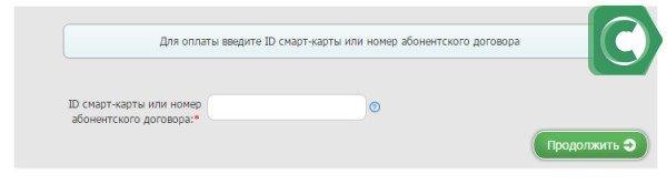 Указать ID устройства