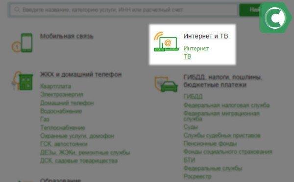 Шаг 4. Войдите во вкладку - Интернет и ТВ