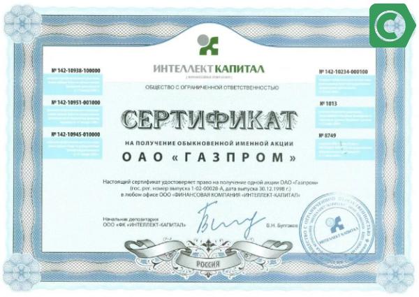 сертификат именной ценной бумаги