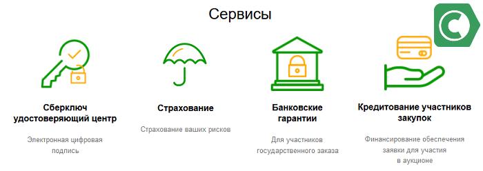 сервисы платформы