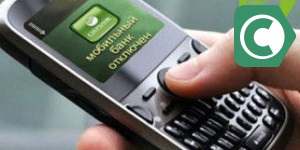 Отключение СМС оповещения Сбербанка