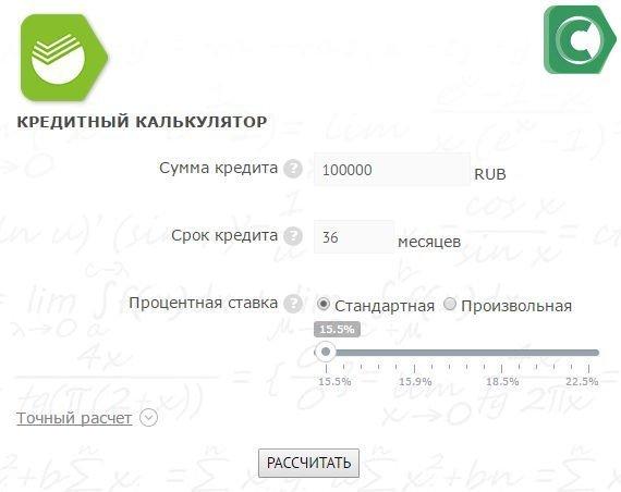 взять кредит в банке россия в крыму пенсионеру