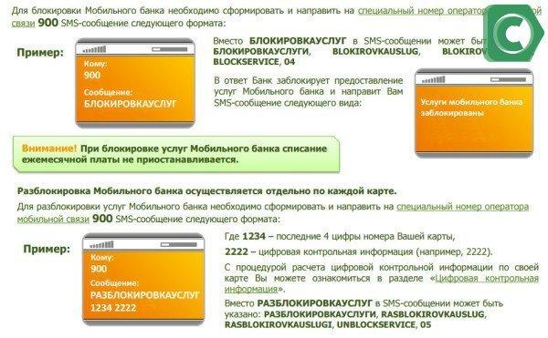 Описание процедуры блокировки Мобильного банка Сбербанка