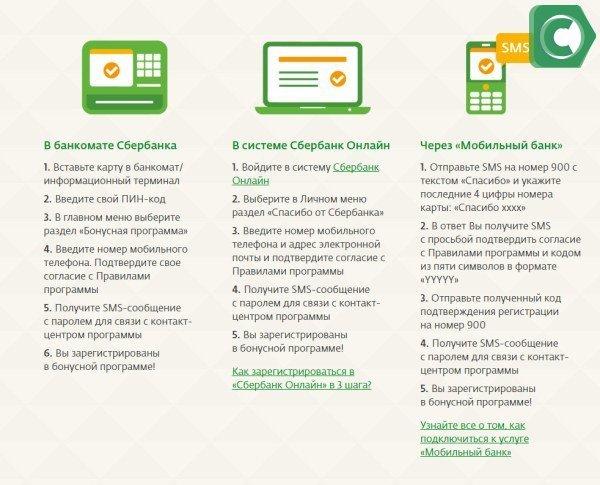 Фото-инструкция, как зарегистрироваться в бонусной программе