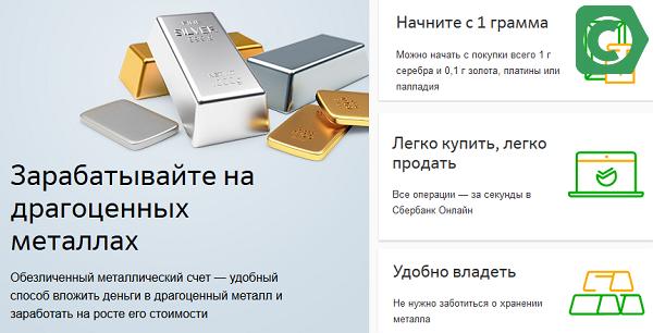 вложить деньги в металлы