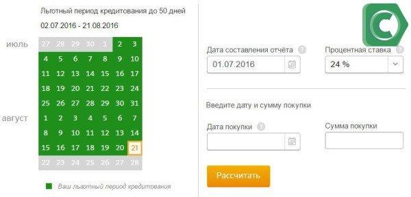 Возможности вычисления грейс-периода на сайте Сбербанка