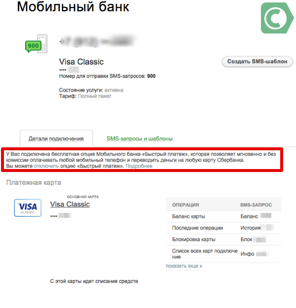 В Сбербанк Онлайн можно посмотреть описание работы сервиса Мобильный банк